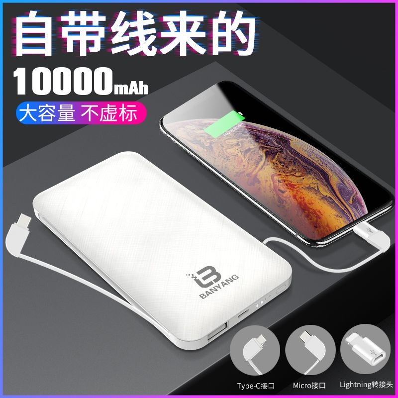 新款私模自带双线充电宝三合一手机通用超薄大容量卡片移动电源