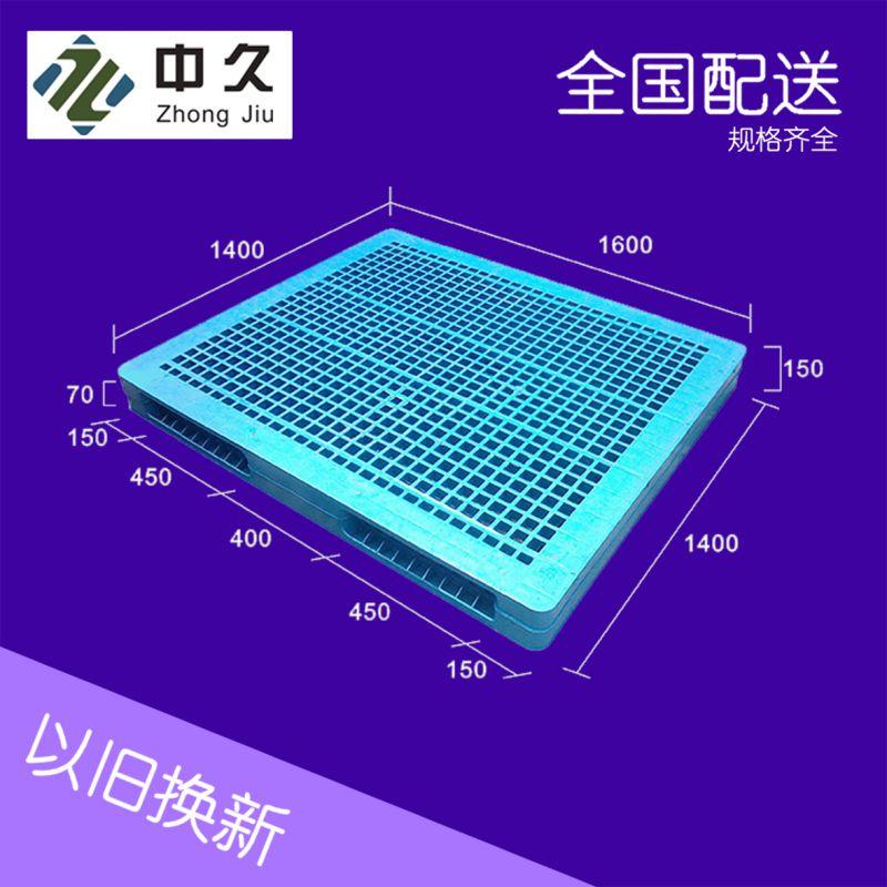 中久1600*1400网格双面型塑料托盘 卡板 塑胶托盘 卡板 栈板 地台板