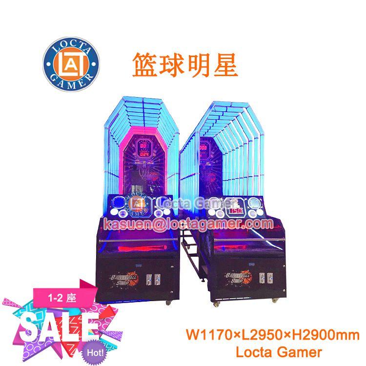 广东中山泰乐游乐儿童室内外游乐设备投币游乐场篮球机篮球明星七彩炫酷投篮