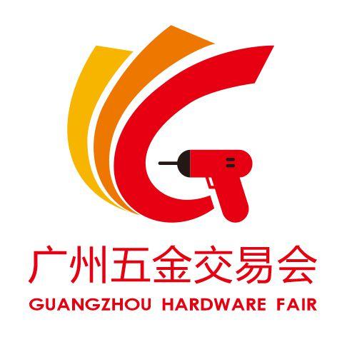中国广州五金交易会