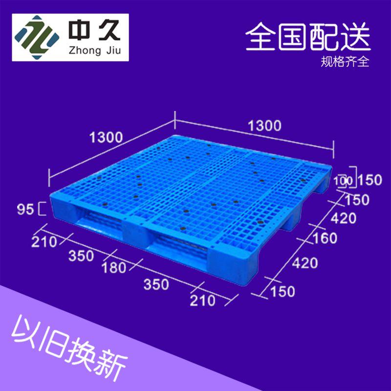 中久1313网格川字型塑料托盘 卡板 塑胶托盘 卡板 栈板 地台板