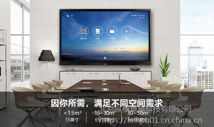 湖南长沙飞利浦BDL9830QT会议白板供应98寸无线投屏红外触摸一体机