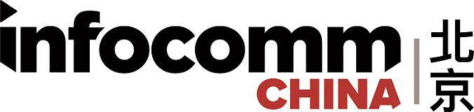 北京InfoComm China 2019 (BJ IFC 2019) 2019北京国际视听集成设备
