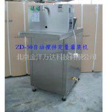 培养基自动定量灌装机 型号:ZD-50