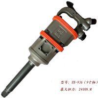 横信气动风炮HX-926L长轴风炮 HX926气动扳手 气动工具