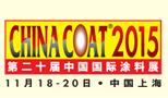 2015第20届中国国际涂料展览会