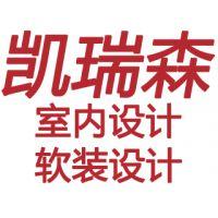 北京凯瑞森装饰设计有限公司