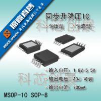 欣中芯IC 高效率86% 升压电路 其他IC