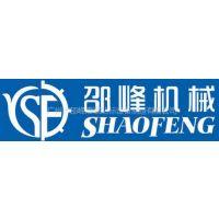 广州市邵峰包装设备制造有限公司