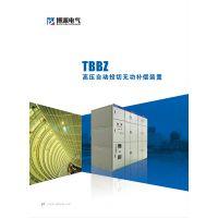TBBZ高压自动投切无功补偿装置