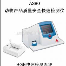动物产品质量安全快速检测仪(BGE快速检测仪) A380