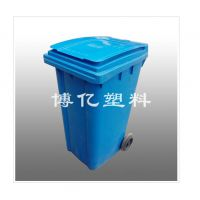 240L/75KG塑料垃圾桶,质量好的塑料垃圾桶,环保方便,保定博亿值得信赖