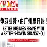 2016第二十一届中国国际涂料展(china coat 2016)