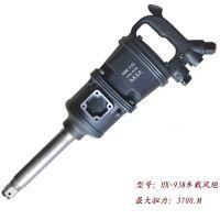 横信牌 HX-938 风炮 气动扳手 气动工具