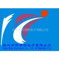 深圳市科诺明电子有限公司