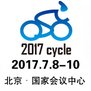 2017北京国际自行车暨零部件展览会