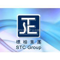 東莞標檢產品檢測有限公司