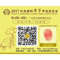 2017东莞国际佛事用品展览会