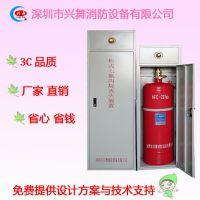 深圳柜式七氟丙烷灭火装置七氟丙烷哪家专业 兴舞3C认证