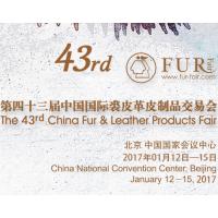 2017中国裘皮革皮制品交易会