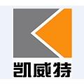 云南凯威特新材料有限公司
