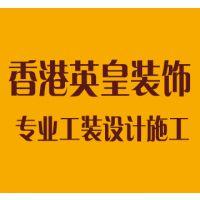 郑州英皇装饰设计工程有限公司