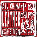 2017中国国际皮革展