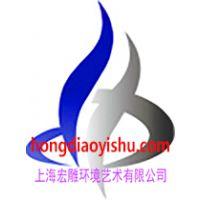 上海宏雕环境艺术有限公司