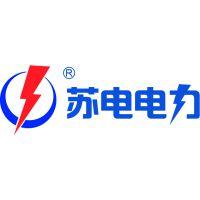南通苏电电力滤波设备科技有限公司