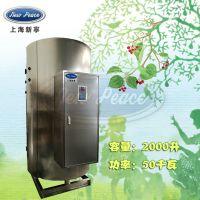 工厂直销容量2吨功率50000瓦大功率电热水器电热水炉