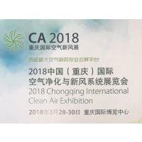 2018中国(重庆)国际空气净化与新风系统展览会
