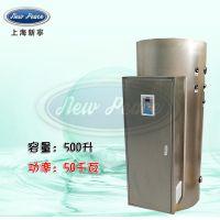 工厂直销容量500升功率50000瓦大容量电热水器电热水炉