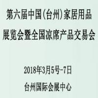 第六届中国(台州)家居用品展览会暨全国凉席产品交易会