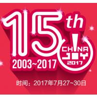 2017中国国际数码互动娱乐展览会(简称:ChinaJoy)