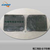 LYMFB-I(GZFB-N)型防爆电缆密封胶泥 1KG/包 防爆堵料