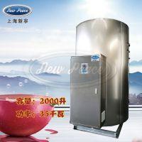 厂家销售工厂热水器容量2000L功率35000w热水炉