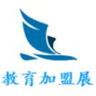 2019(上海)国际教育培训连锁加盟展览会