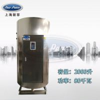 工厂直销容量2000升功率80000瓦商用电热水器电热水炉