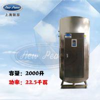 工厂直销容量2吨功率22500瓦储热式电热水器电热水炉
