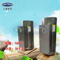工厂直销容量500升功率36000瓦不锈钢电热水器电热水炉
