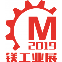 2019第二届中国广州国际镁工业展览会