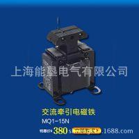 ***优价MQ1-15N拉动式交流牵引电磁铁 上海能垦交流牵引电磁铁