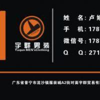 深圳市宇群服装贸易有限公司