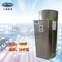 厂家销售大容量热水器容量500L功率54000w热水炉