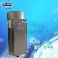 厂家直销工厂热水器容量500L功率35000w热水炉