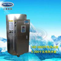 上海新宁NP200-75热水器功率75kw容量200升商用中央电热水器