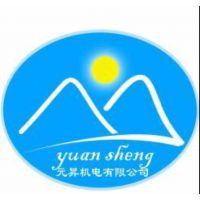 济宁元昇机电设备有限公司