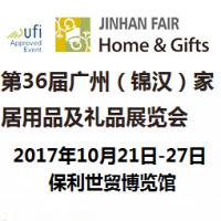 2017第36届广州(锦汉)家居用品及礼品展览会