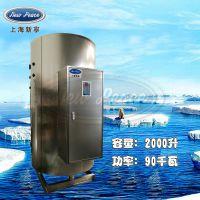 厂家销售商用热水器容积2吨功率90000w热水炉