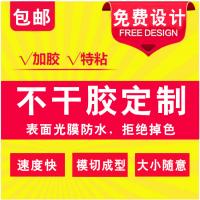 深圳不干胶设计,印刷条码商标,定制二维码广告贴纸,定做彩色透明标签标贴设计